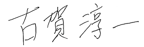 代表サイン